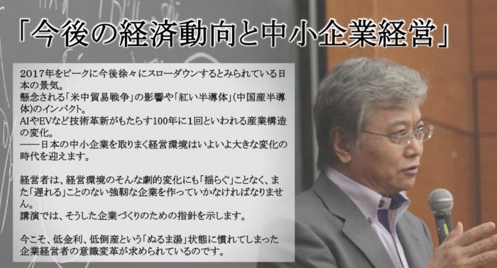 スモールサン・ゼミFUKUYAMA 公開ゼミ「今後の経済動向と中小企業経営」