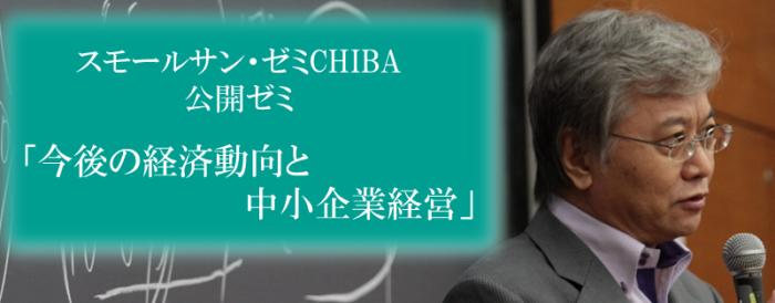 スモールサン・ゼミCHIBA公開ゼミ「今後の経済動向と中小企業経営」