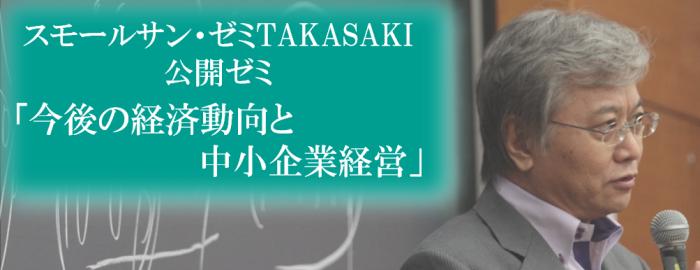 スモールサン・ゼミTAKASAKI公開ゼミ「今後の経済動向と中小企業経営」